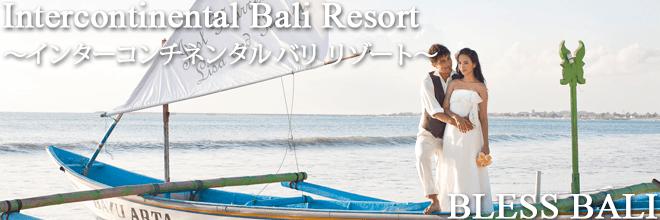インターコンチネンタル・バリ・リゾート_トップ