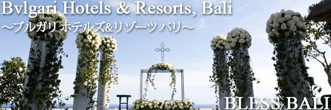 ブルガリ・ホテルズ&リゾーツ・バリ_トップ