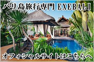 バリ島旅行専門 EXEBALI